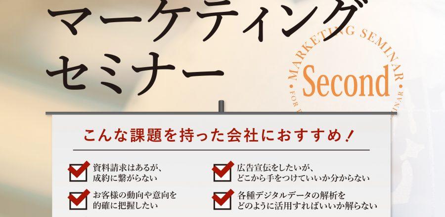 工務店のためのマーケティングセミナーSECOND
