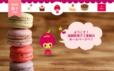 福岡県菓子工業組合