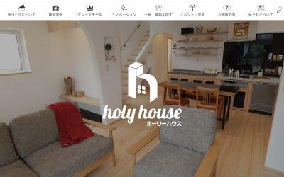 holy house 堀田工務店
